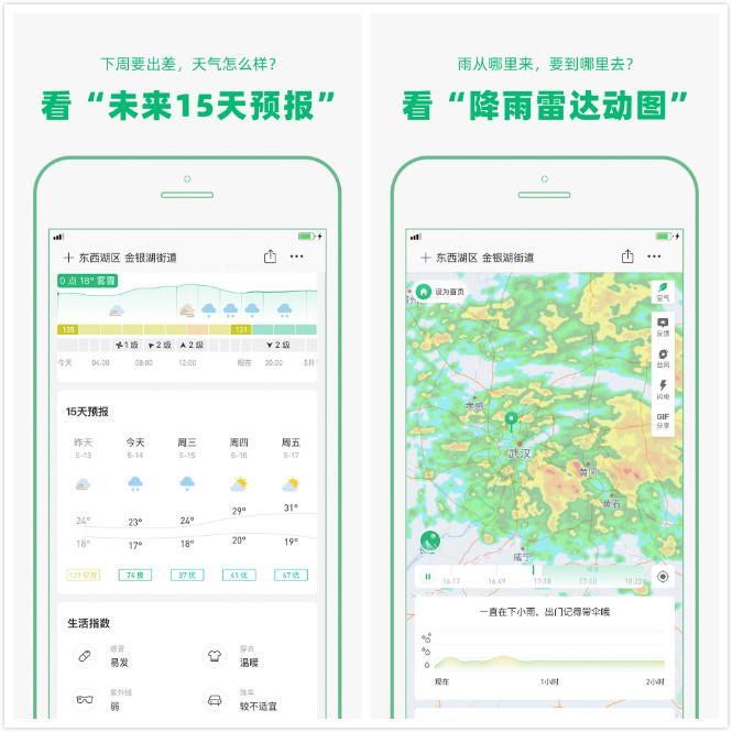 彩云天气,彩云天气预报,彩云天气app,彩云天气下载