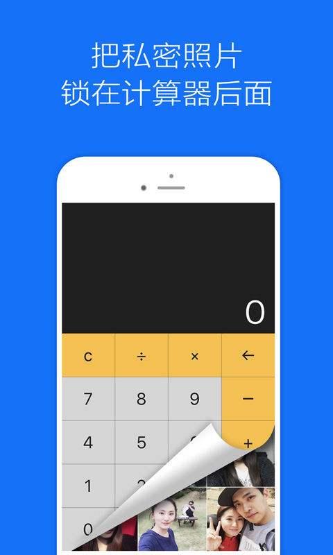 计算器伪装相册app下载