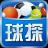 球探体育比分直播app V7.8.1 安卓版