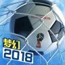 梦幻冠军足球 V1.20.9 官方版