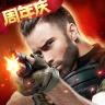 生死狙击 V3.8.2 安卓版下载