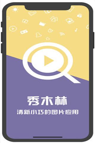 秀木林app下载