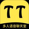 安卓语音tt下载官方版