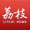 荔枝新闻下载 v6.27 官方版