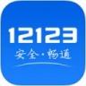 交管12123app下载 V2.2.0 苹果版