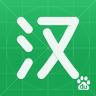 百度汉语 V2.7.5 官方版