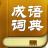 成语词典下载 V1.2.4 官方版