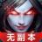 武极天下下载 V1.0.10 苹果版版
