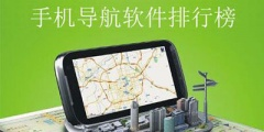 手机导航软件哪个好-手机导航软件排名
