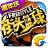 街头篮球 V2.7.0.34 官方版
