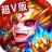 少年三国录 V1.0.0 变态版
