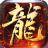 战龙三国 V2.01.29 手机版