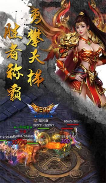 龙皇,龙皇手游,龙皇单职业版,龙皇传奇手游