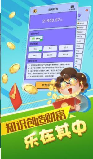 最强答人游戏app