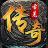 古羌传奇 V1.0 单机版