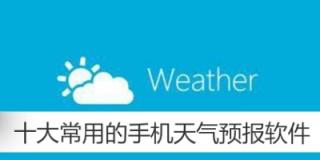十大常用的手机天气预报软件