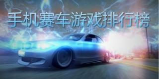 好玩的手机赛车游戏-手机赛车游戏排行榜