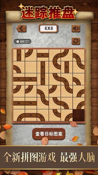 数字华容道手机版免费下载_数字华容道游戏下载