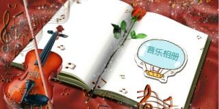 可以制作音乐相册的免费软件-免费制作相册软件推荐