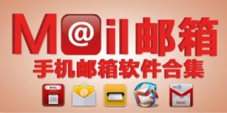 安卓手机最好用的邮箱APP推荐下载