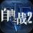 自由之战2 V1.12.0 安卓版