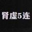 肾虚五连 V4.4 二维码版