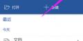微软账号怎么注册?微软账号注册详解