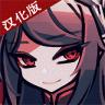 幻影玫瑰红中文版 V1.3.12 安卓版