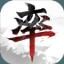 率土之滨六周年探索版本 V2.1.1 安卓版