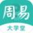 周易大学堂 V1.0.8 安卓版