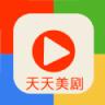 天天美剧大全 V1.0 安卓版